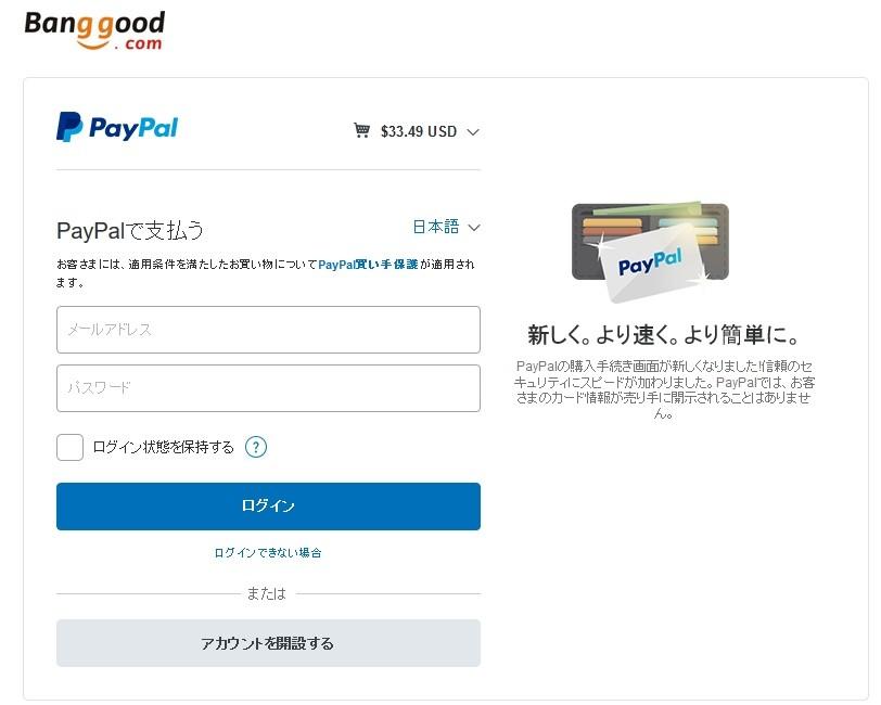 Paypal支払い ログインするかPaypalアカウントが無い場合は「アカウントを解説する」を押す