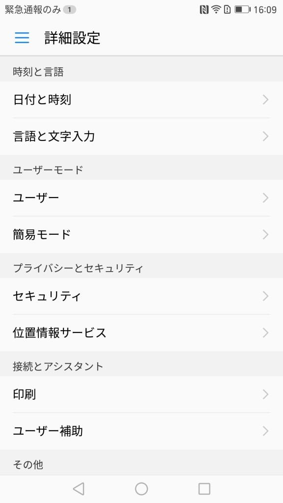 Huawei mate 9 詳細設定2