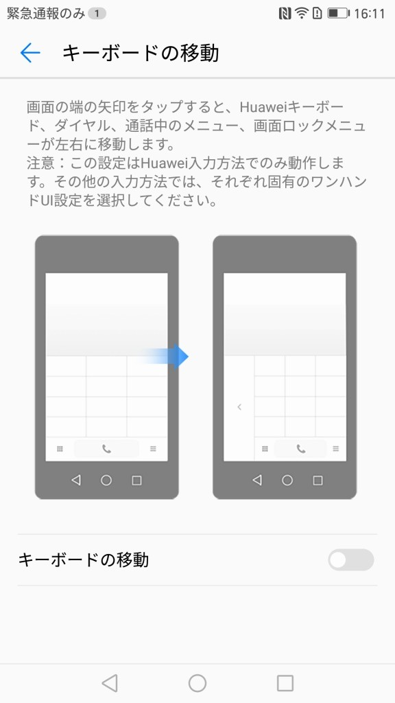 Huawei mate 9 キーボードの移動