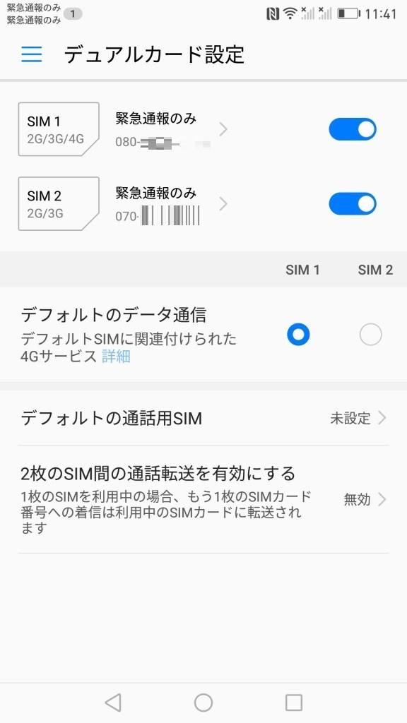 Huawei mate 9 デュアルカード設定