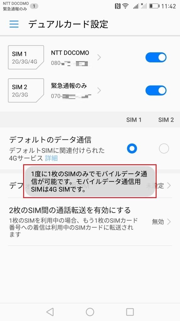 Huawei mate 9 1度に1枚のSIMのみでモバイルデータ通信可能