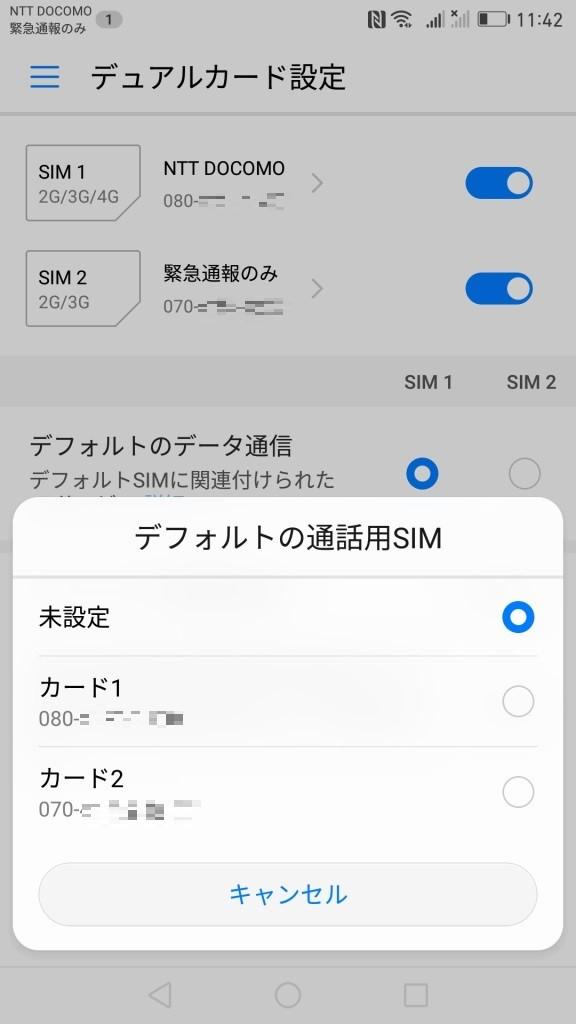 Huawei mate 9 デフォルトの通話SIM