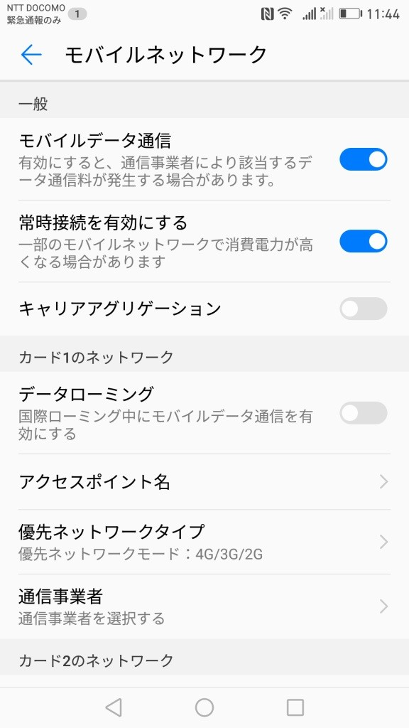 Huawei mate 9 その他 モバイルネットワーク