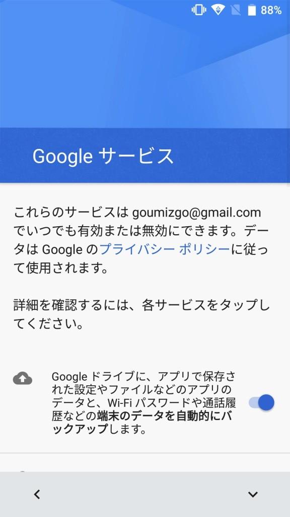 UMI Z 初期設定 Googleサービス