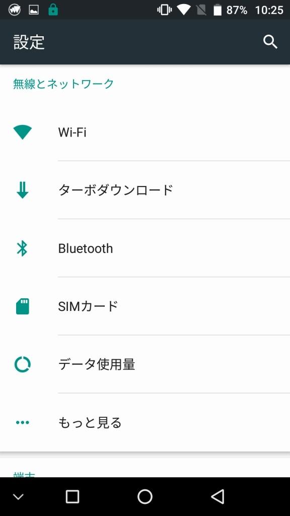 UMI Z 設定 無線とネットワーク