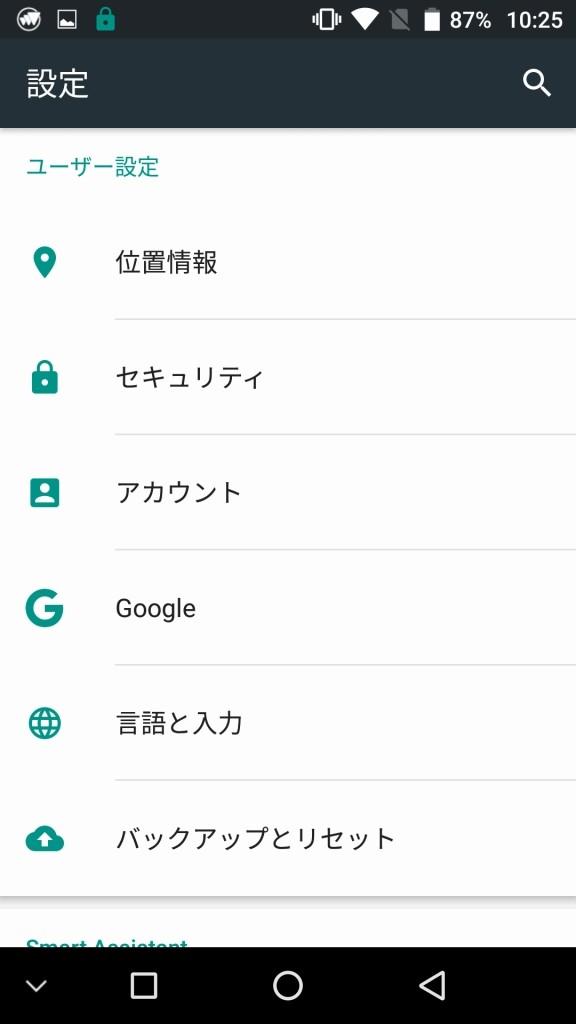 UMI Z 設定 ユーザー設定