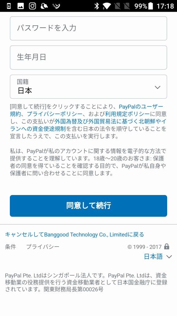 PayPalアカウントの作成