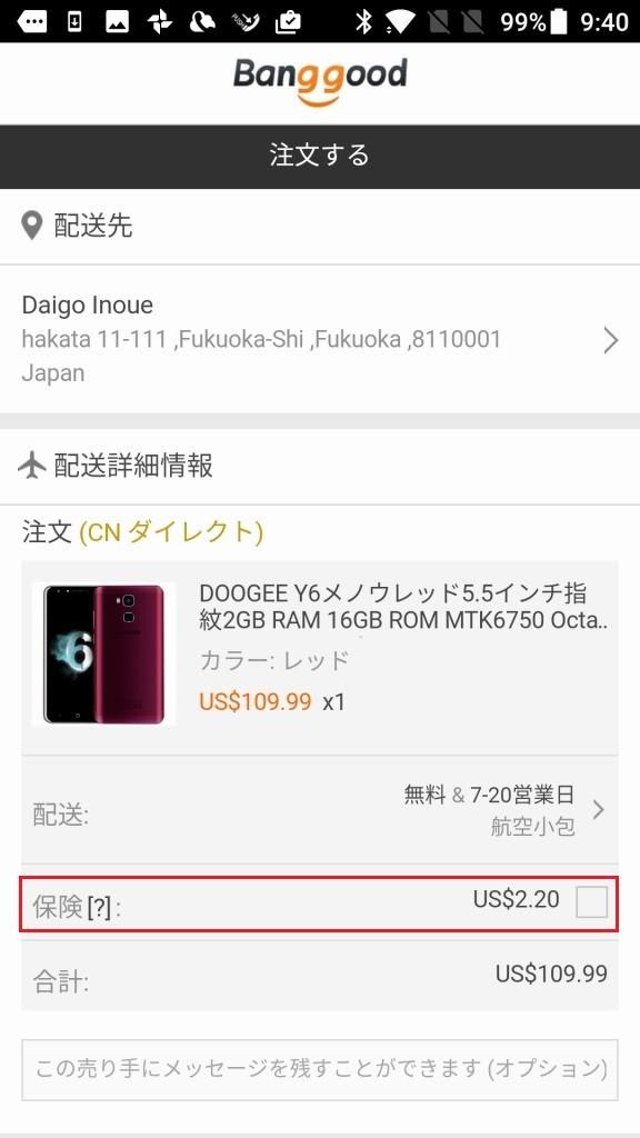 Banggood 保険 1~3ドル