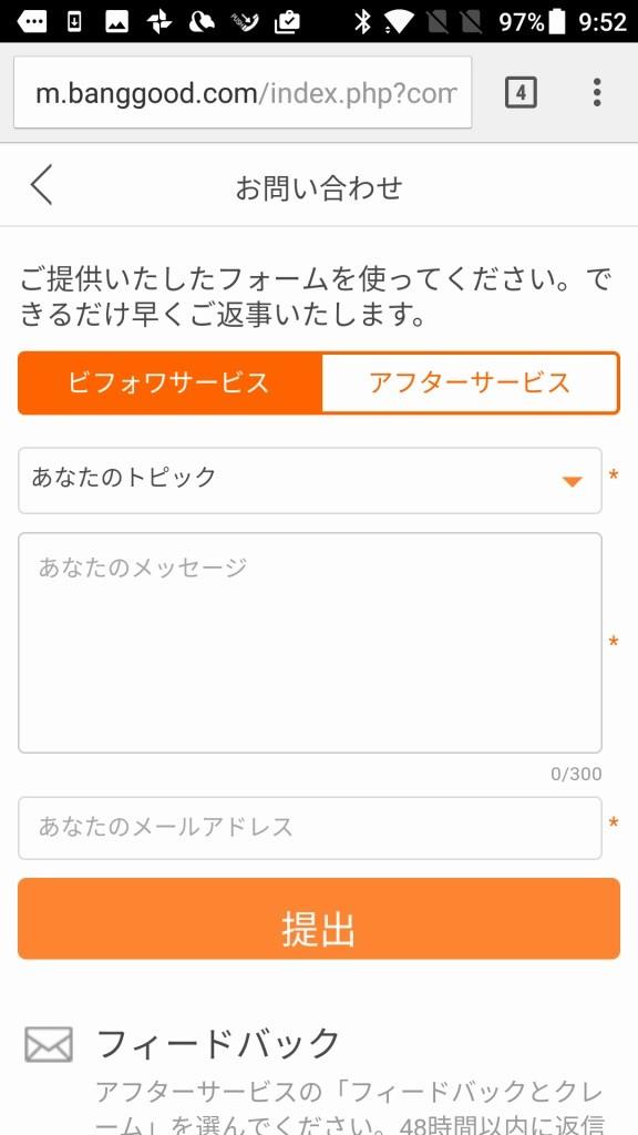 Banggoodお問い合わせ メールで問い合わせ