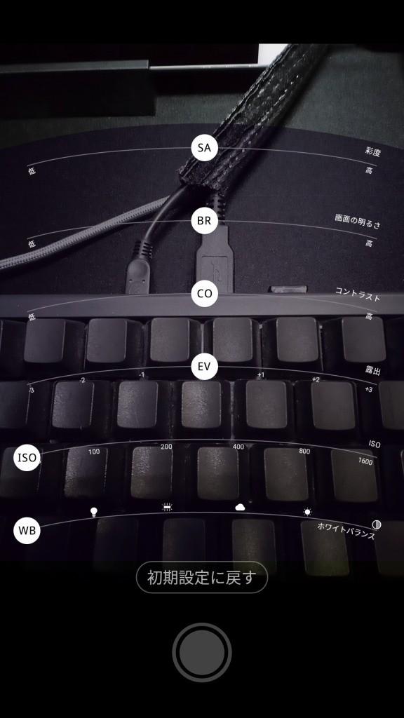 UMI Z カメラアプリ Pro Photo 設定 全ての項目が表示される