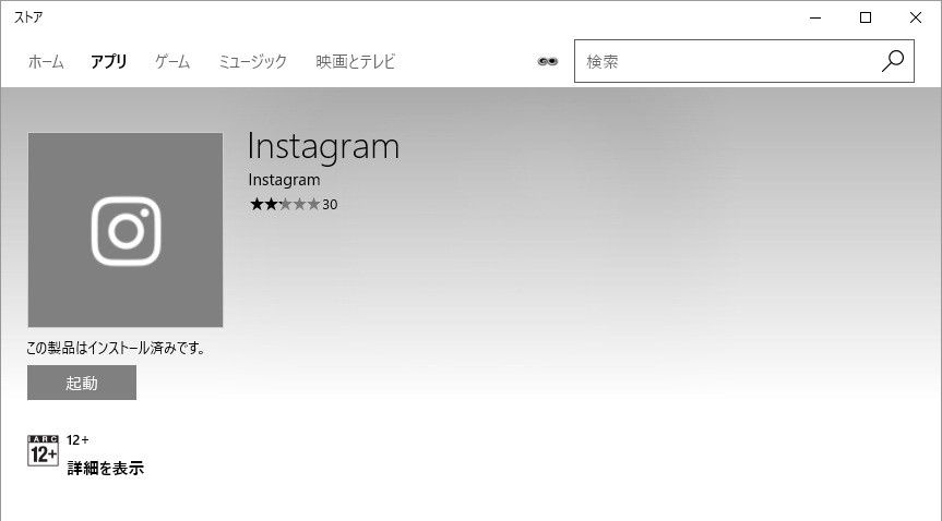 Windowsストア Instagram