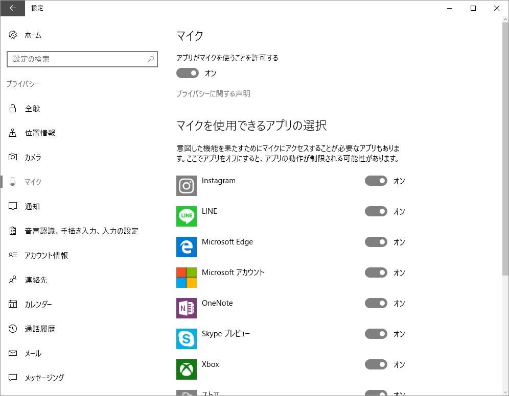 Windows10 設定 > プライバシー > マイク