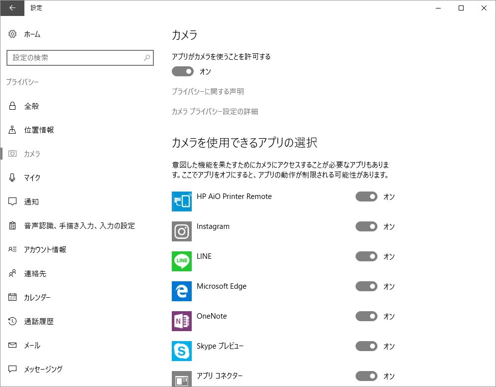 Windows10 設定 > プライバシー > カメラ