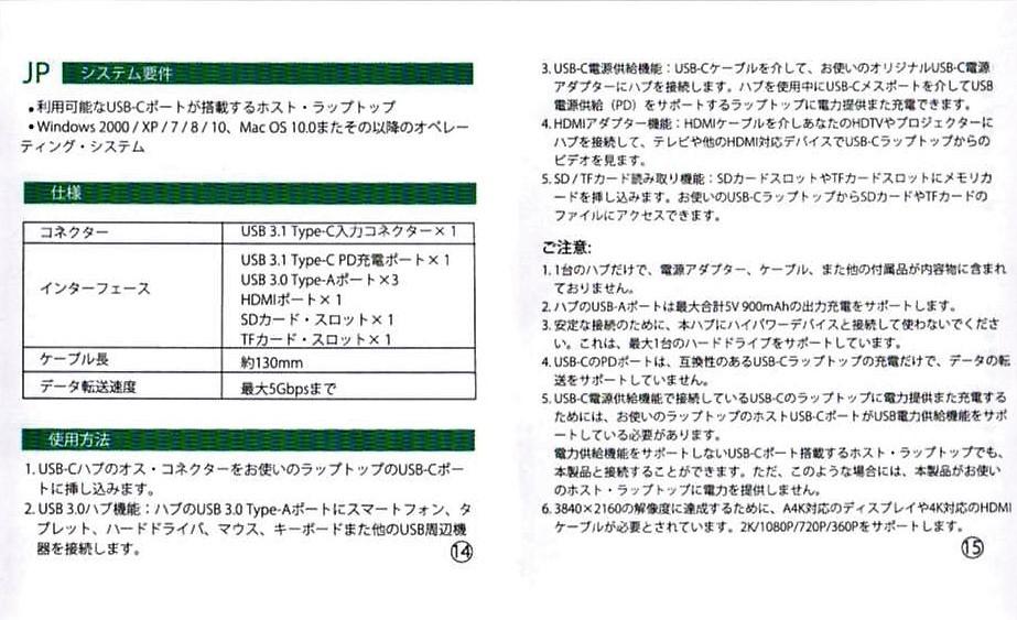dodocool USB-C PDハブ USB-C PD+HDMI出力+MicroSD/SD+ USB3.0x3 取説 3