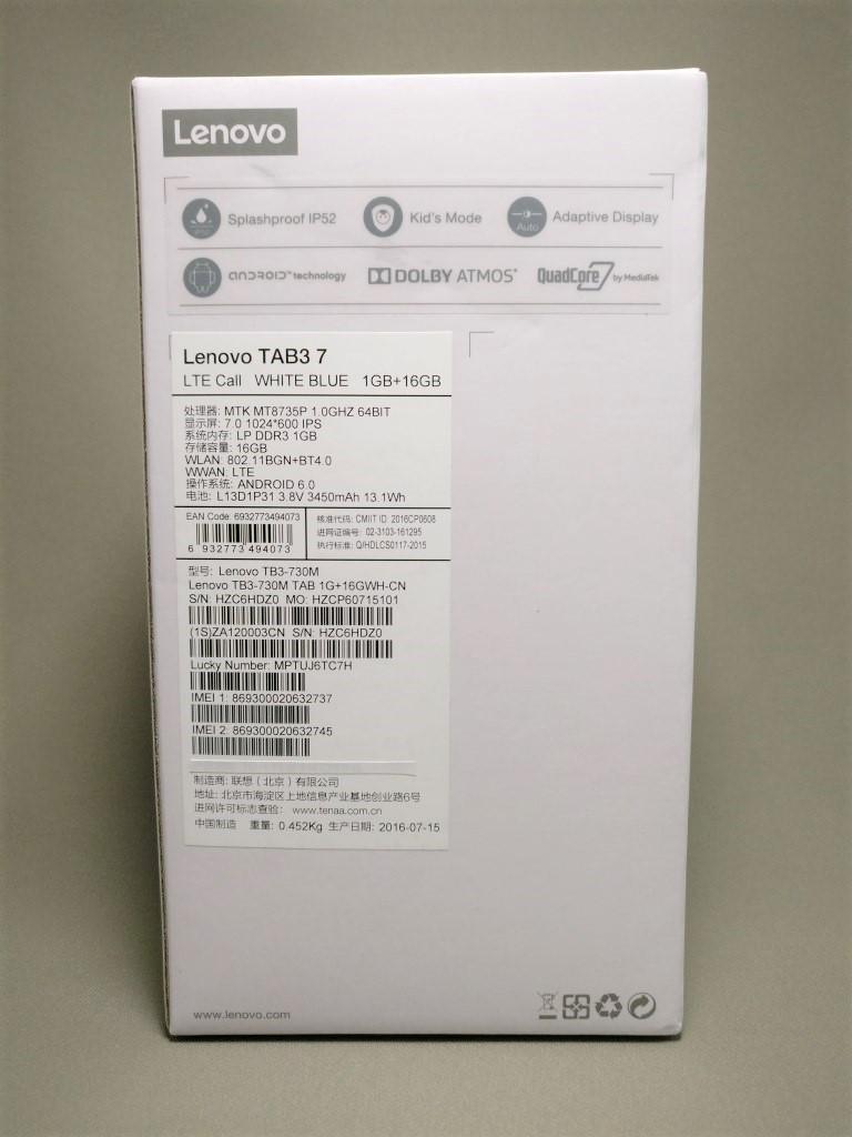 Lenovo TAB3 7 化粧箱 裏