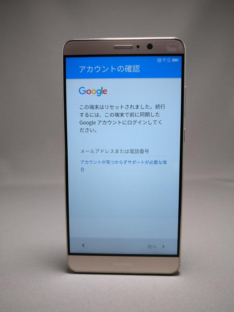 Huawei Mate 9 ゴールド 外観 表面 6