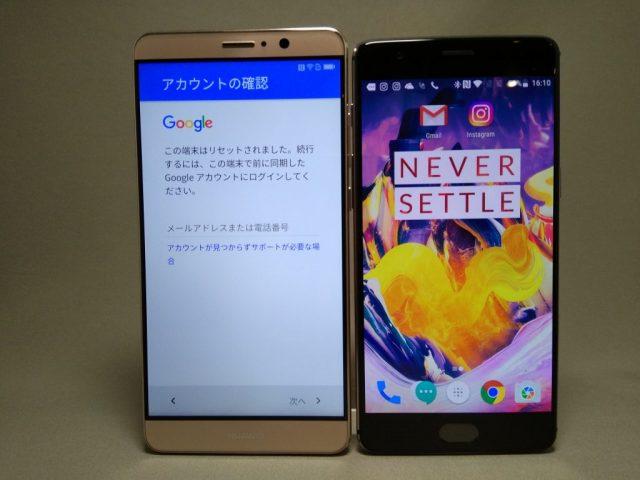 OnePlus 3TとHuawei Mate9 表面