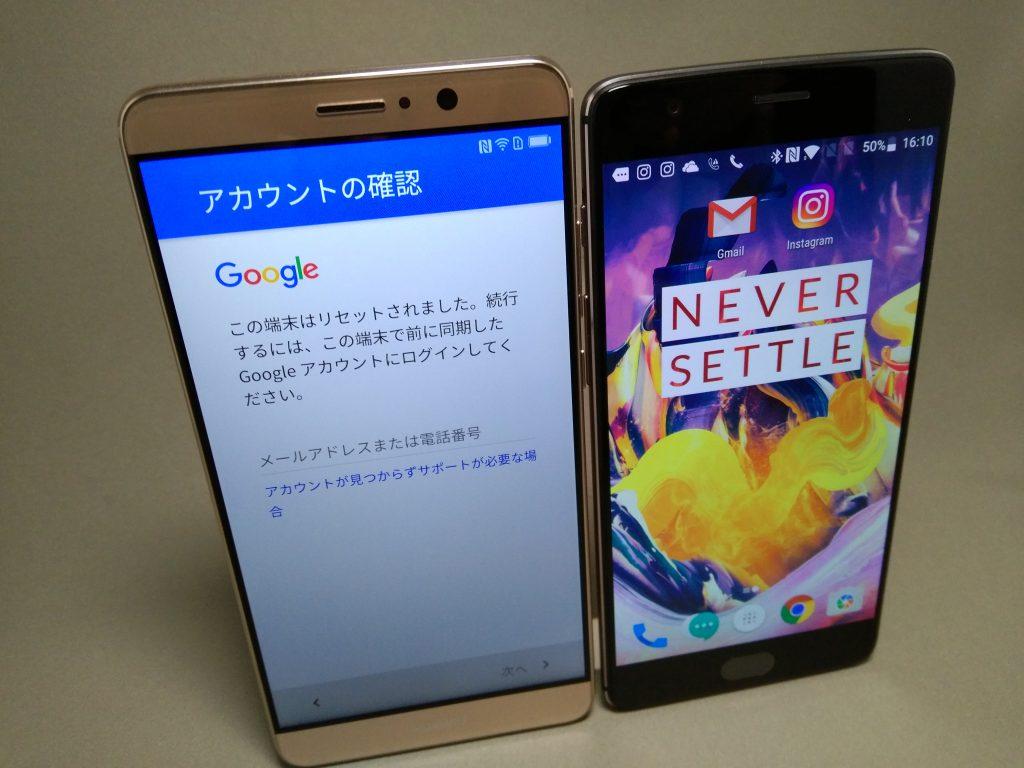 OnePlus 3TとHuawei Mate9 表面 左側から