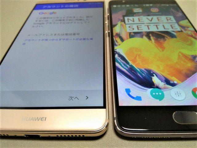 OnePlus 3TとHuawei Mate9 ディスプレイの表示されない部分