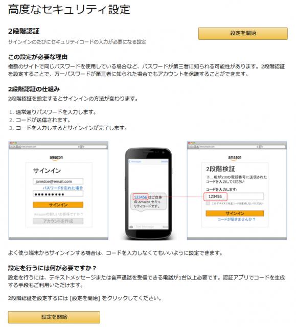 Amazon 2段階認証 設定を開始