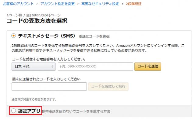 Amazon 2段階認証 設定を開始 認証アプリ