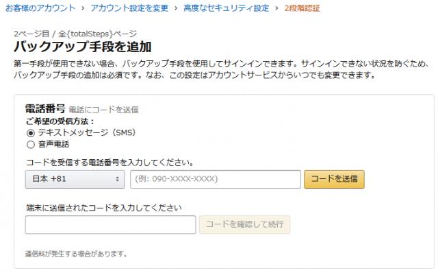 Amazon 2段階認証 設定を開始 認証アプリ バックアップ手段を追加