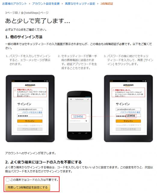 Amazon 2段階認証 あと少しで完了します