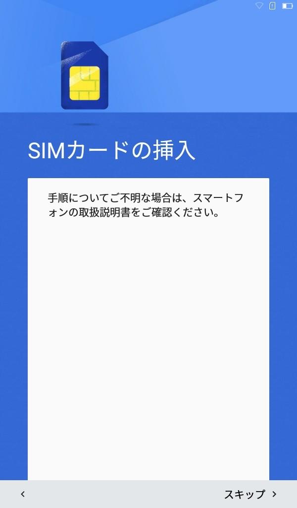Lenovo TAB3 7(LTE) 初期設定 SIMカードの挿入
