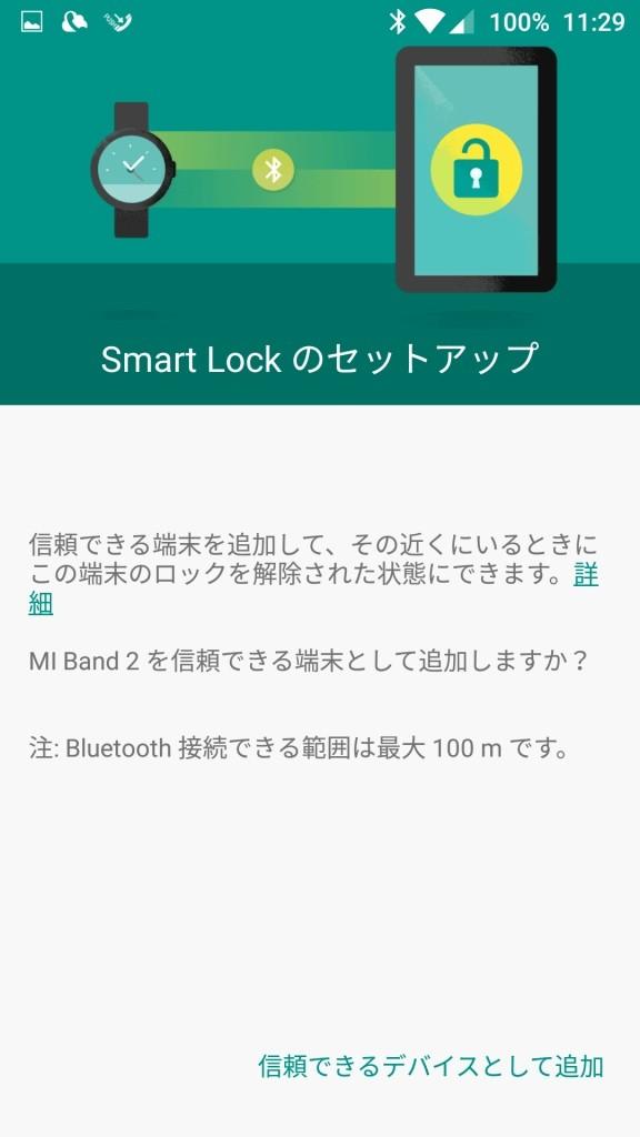LENOVO Moto Z の Smart Lock設定 選んだ端末を「信頼できるデバイスとして追加」