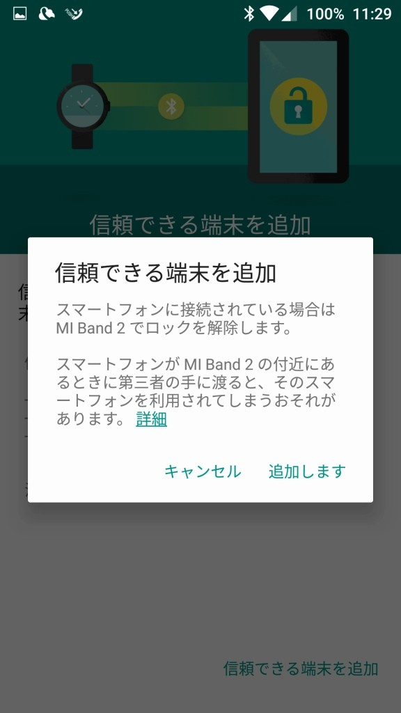 LENOVO Moto Z の Smart Lock設定 選んだ端末を「信頼できるデバイスとして追加」確認