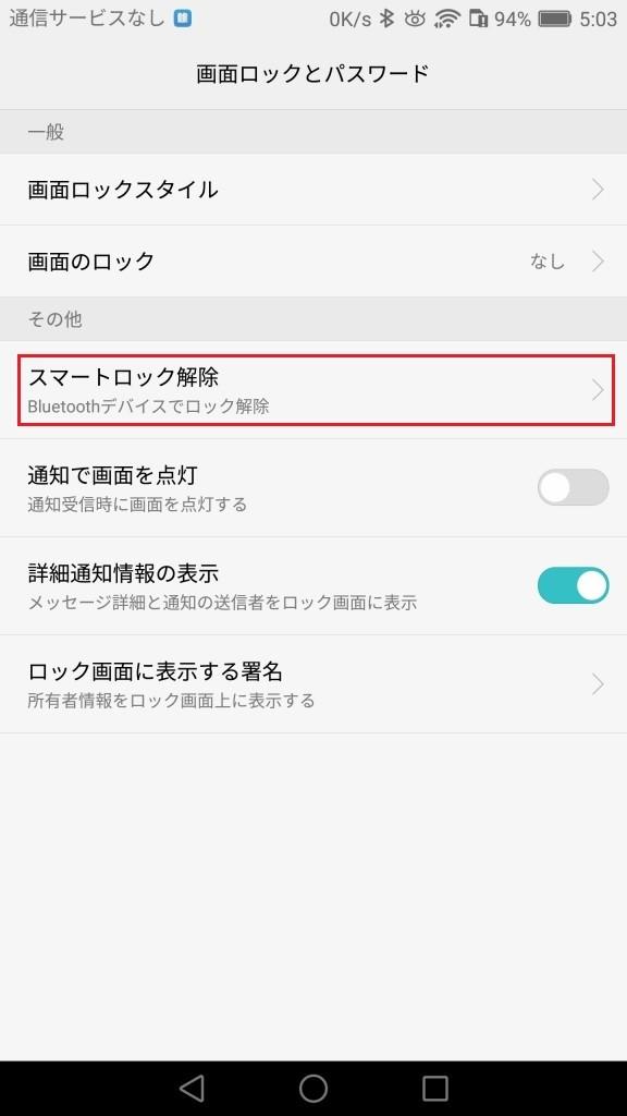 Huawei honer note8(EMUI4.1) の Smart Lock設定 設定 > 画面ロックとパスワード > スマートロック解除