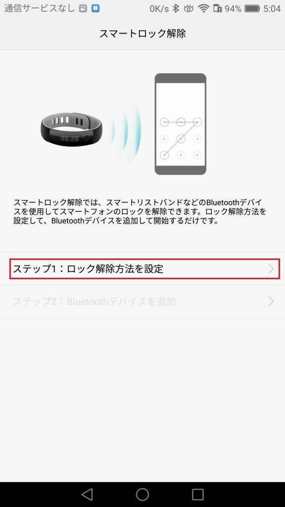 Huawei honer note8(EMUI4.1) の Smart Lock設定 スマートロック解除 パスコードとピンかパスワード 2つの設定が必要
