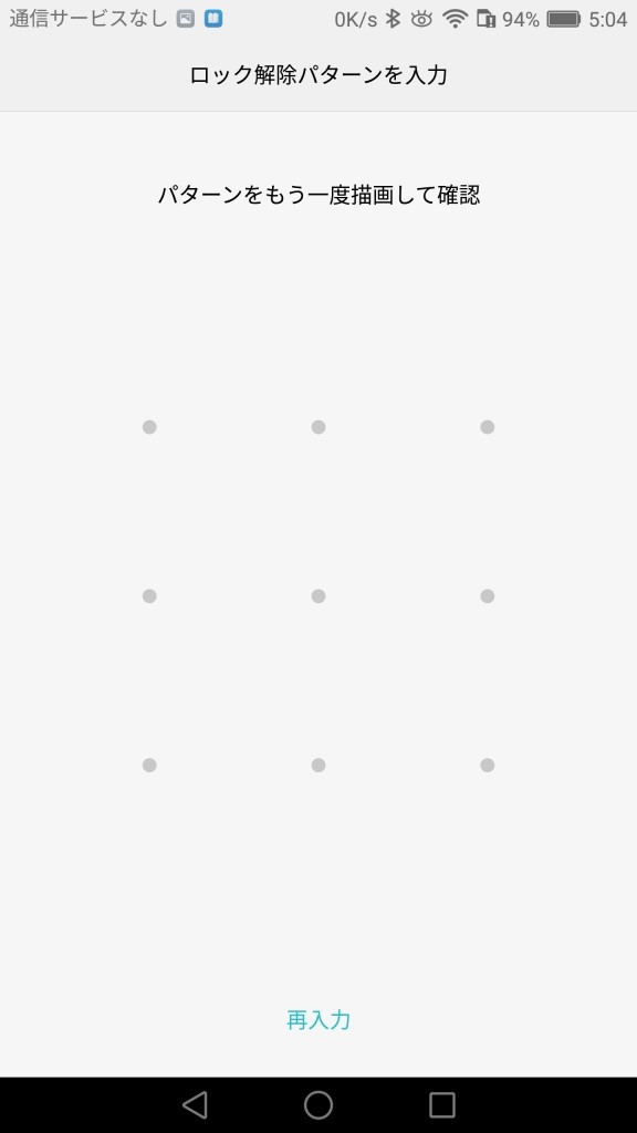 Huawei honer note8(EMUI4.1) の Smart Lock設定 パターンを登録