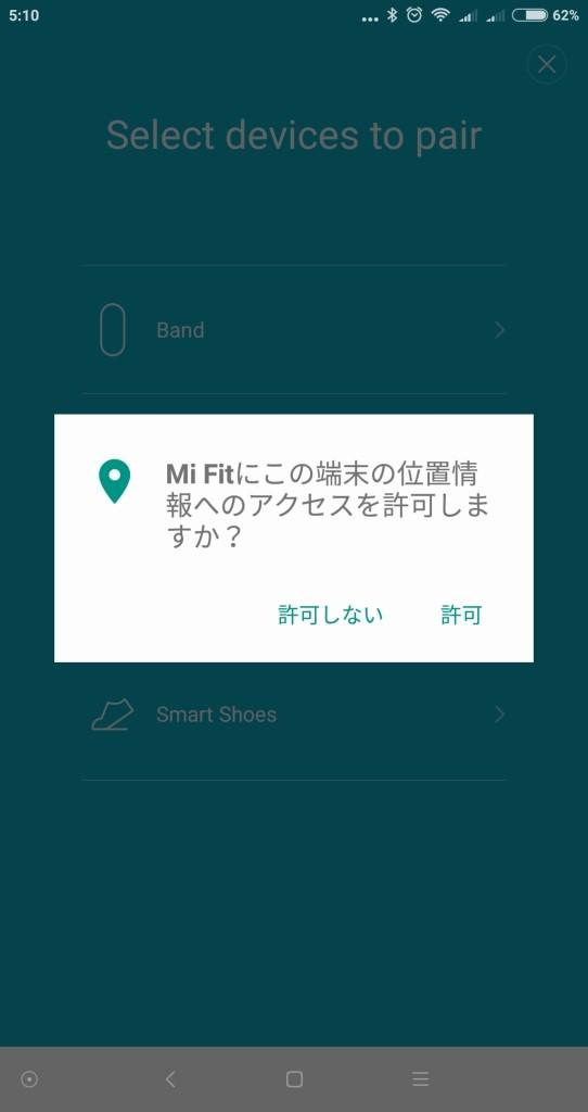 Mi FitとMi Bandのペアリング 位置情報アクセス許可