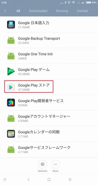 MIUI Playストア キャッシュクリア を選ぶ