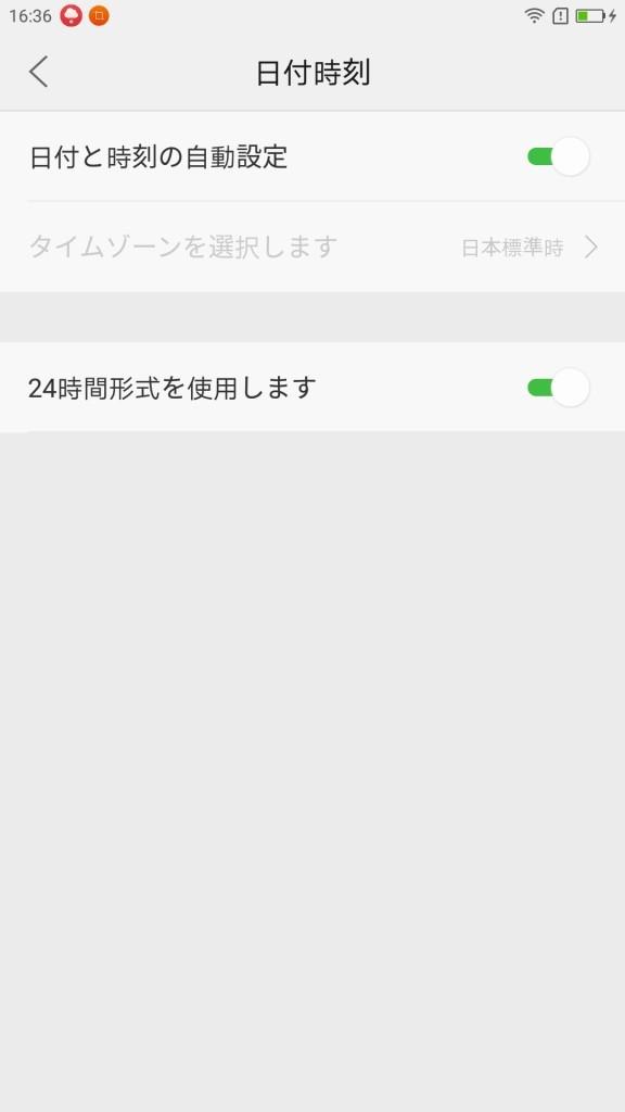 Lenovo ZUK Z2 Pro タイムゾーン 日本標準時