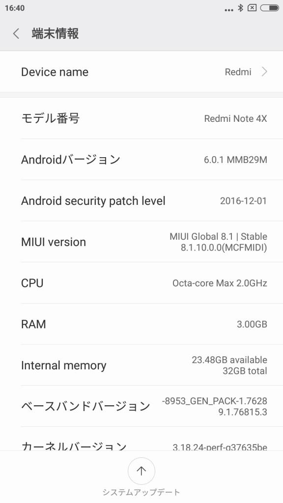 Xiaomi Redmi Note 4X 端末情報上