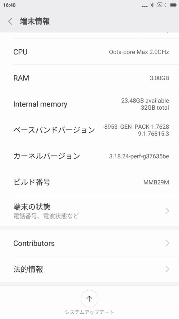 Xiaomi Redmi Note 4X 端末情報下