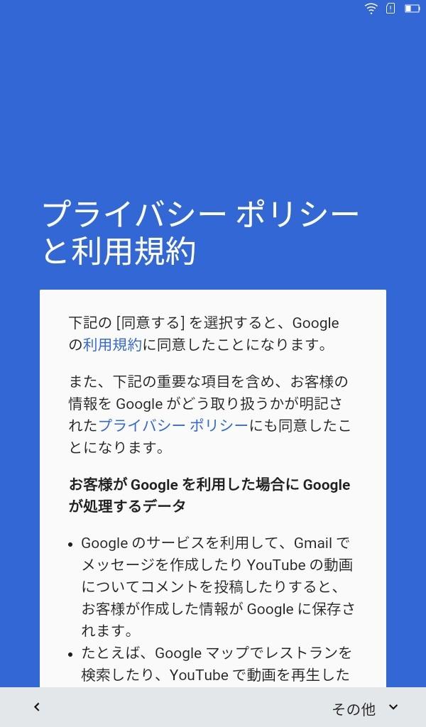Lenovo TAB3 7(LTE) 初期設定 プライバシー ポリシーと利用規約