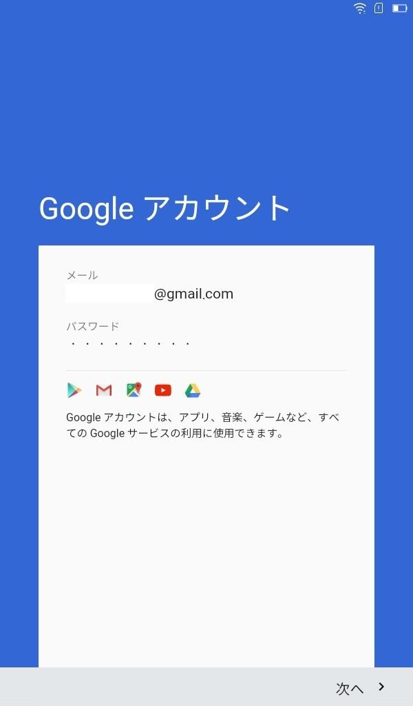 Lenovo TAB3 7(LTE) 初期設定 Googleアカウント