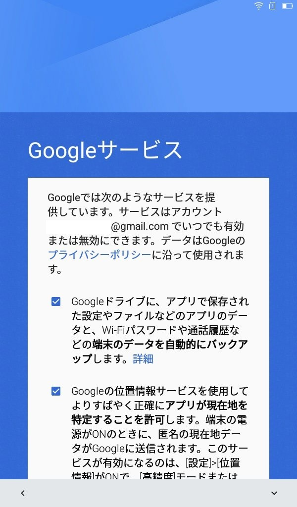 Lenovo TAB3 7(LTE) 初期設定 Googleサービス