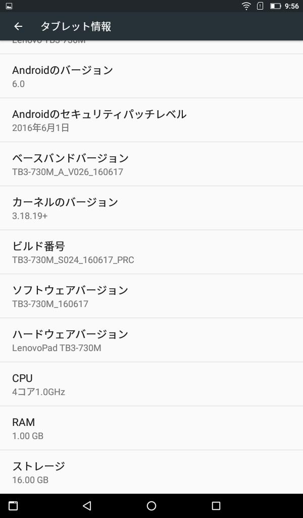 Lenovo TAB3 7(LTE) タブレット情報