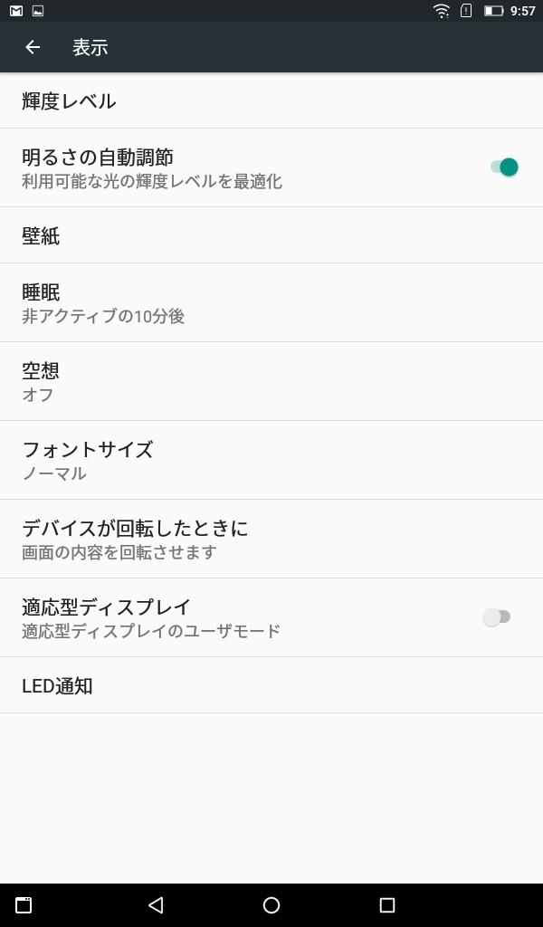 Lenovo TAB3 7(LTE) 表示