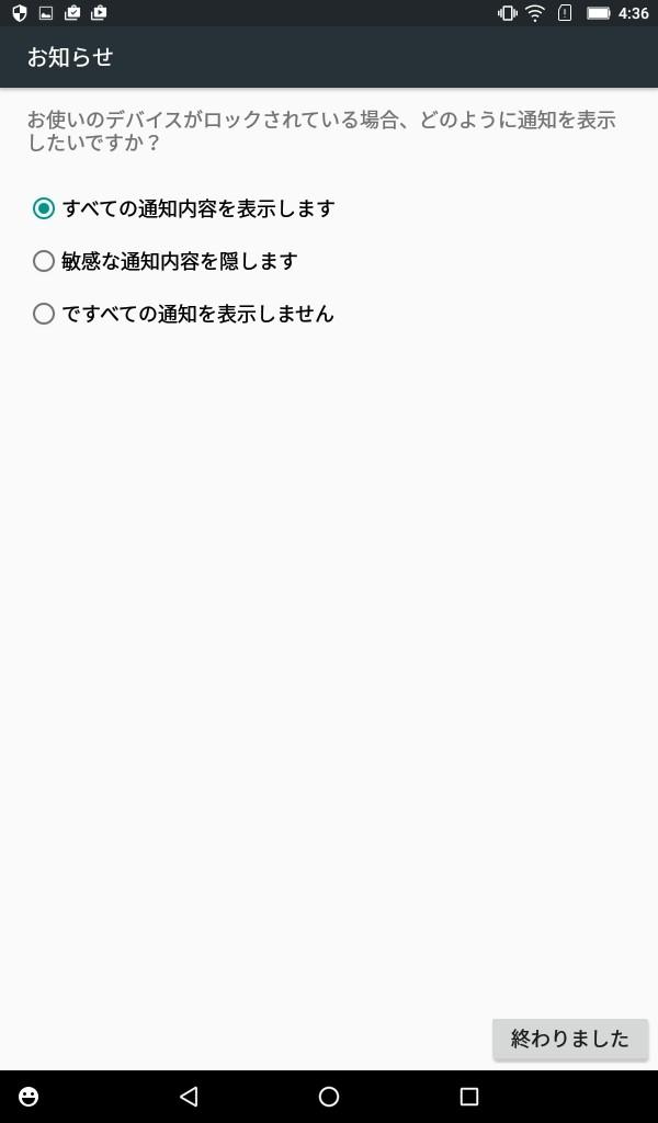 Lenovo TAB3 7(LTE) キッズモード 通知