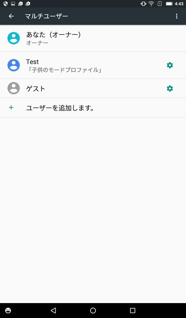 Lenovo TAB3 7(LTE) 設定>マルチユーザー でも切り替え可能
