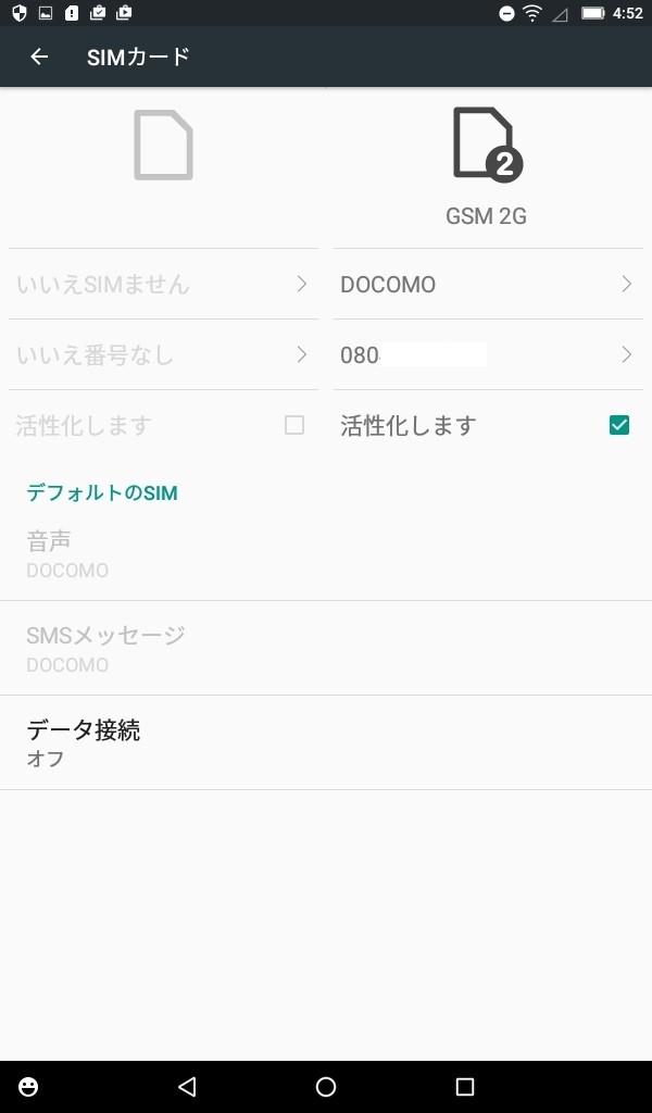 Lenovo TAB3 7(LTE) LTE設定 設定>SIMカード