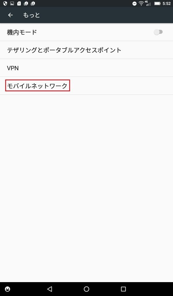 Lenovo TAB3 7(LTE) LTE設定 設定>もっと>モバイルネットワークでアクセスポイント名設定する