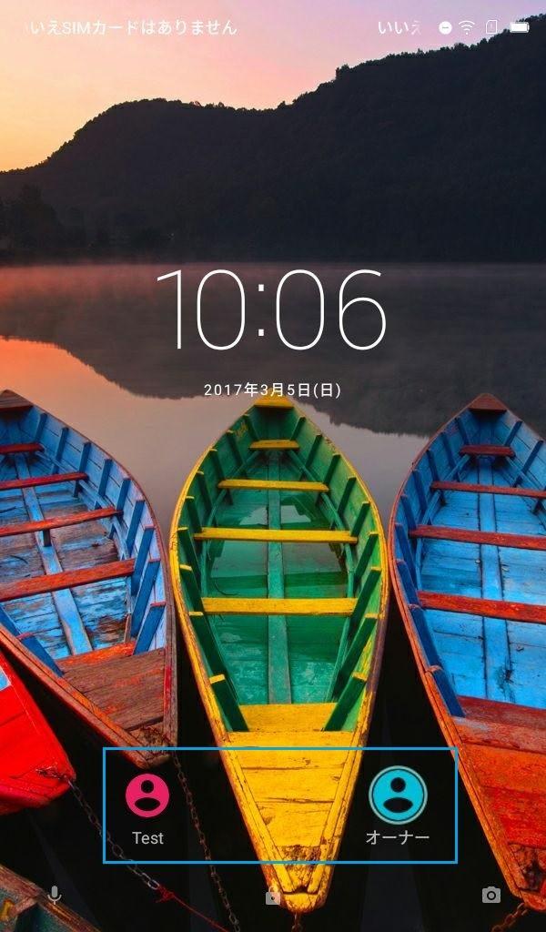 Lenovo TAB3 7(LTE) ロック画面で切り替