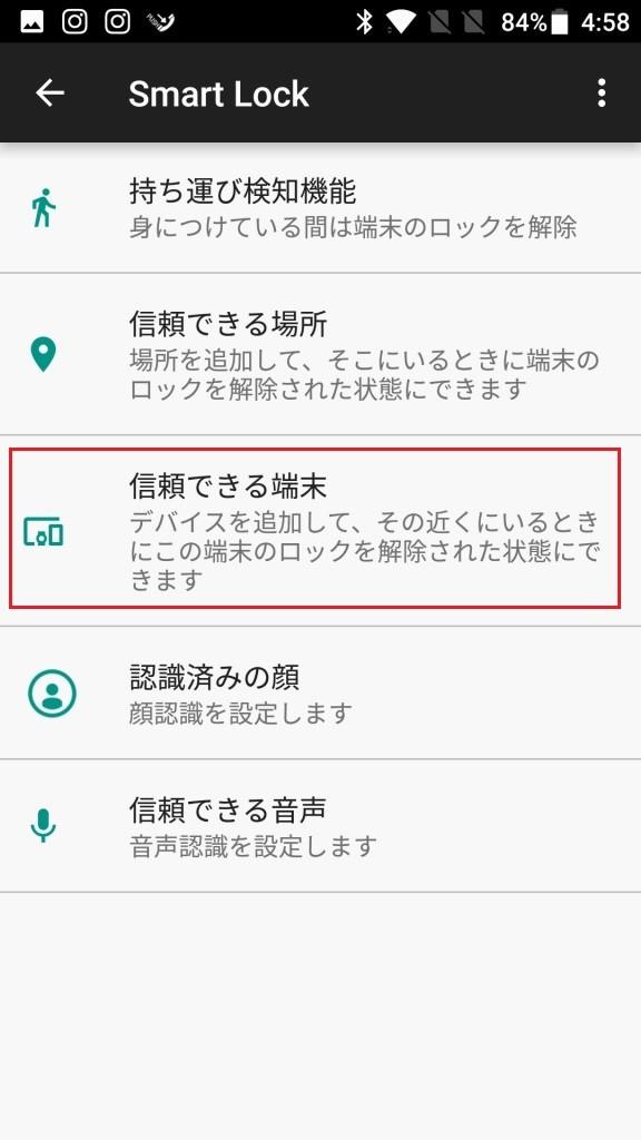 OnePlus3T(Android7) の Smart Lock設定 信頼できる端末