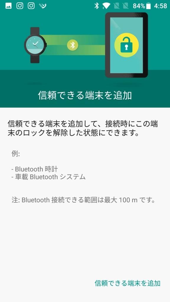 OnePlus3T(Android7) の Smart Lock設定 信頼できる端末を追加